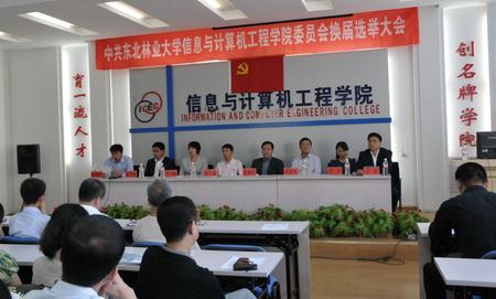 东北林业大学信息与计算机工程学院委员会召开换届选举大会