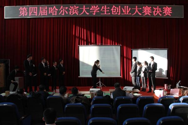 【东北林业大学综合教务管理系统】东北林业大学在第四届哈尔滨大学生创业大赛中获奖