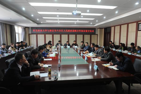 东北林业大学与南京市六合区人民政府签署战略合作协议