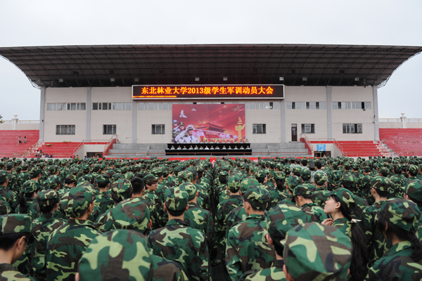 东北林业大学召开2013级学生军训动员大会
