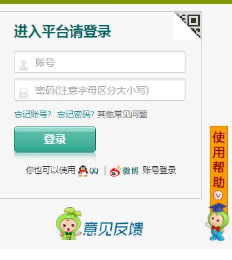 济南安全教育平台