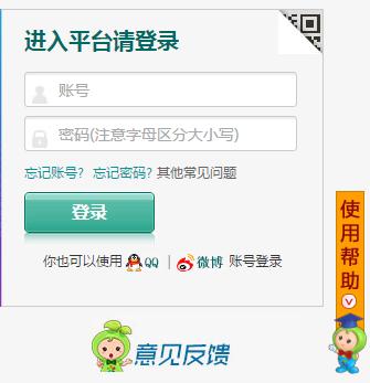 江门市学校安全教育平台