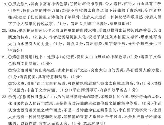 【王者荣耀】王芳闻《秋日太白鸟道》阅读答案