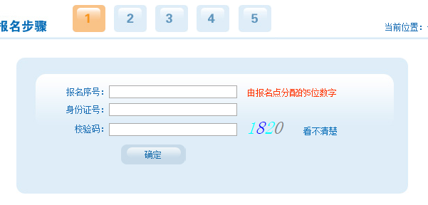 国考报名时间|gkbm.ahzsks.cn2019安徽高考报名系统