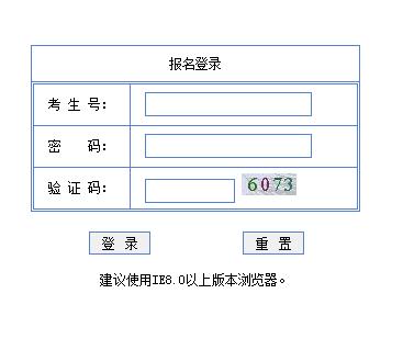 【2018广东高考人数】2018年广东高考网上报名系统http;//www.ecogd.edu.cn/pgks