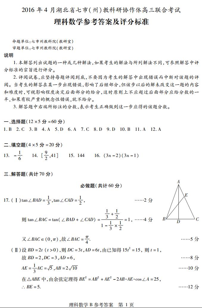 学参中考网2015|学参中考网:2016湖北省七市州4月联考理科数学试题答案