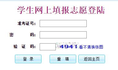 [揭阳中考网上报名系统]惠州市中考网上报名入口zkbm1.hzkszx.com/Default.aspx