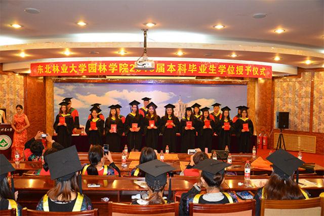 东北林业大学园林学院举行2016届本科毕业生学位授予仪式