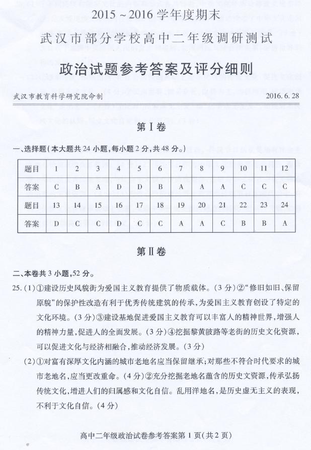 武汉市第一商业学校 武汉市部分学校2015-2016学年度期末高中二年级调研测试政治答案