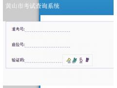 zk.hsedu.cn黄山中考成绩查询系统