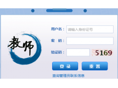 jsgl.hljedu.gov.cn教师管理信息系统-教师自助子系统入口
