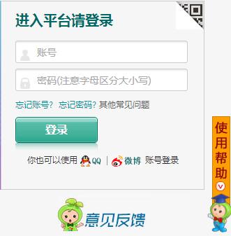 肇庆安全教育平台作业登录入口_肇庆安全教育平台https://zhaoqing.safetree.com.cn