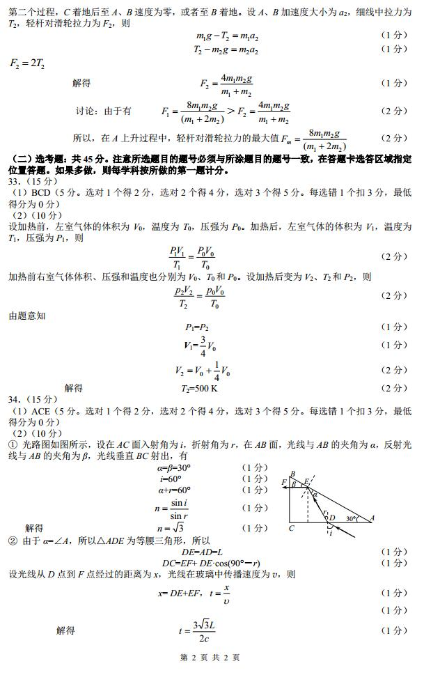 2017年绵阳一诊理综物理试题答案