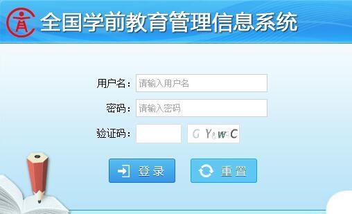 全国学前教育管理信息系统四川_全国学前教育管理信息系统河南省http:xq.haedu.cn
