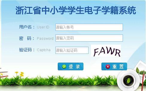 【星界归来之都市至尊】xjglpt.zjedu.gov.cn浙江省中小学电子学籍系统入口