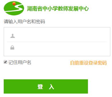 【stsh】sts.hnteacher.net湖南省中小学教师发展中心