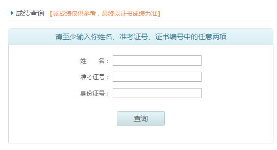 httpwww.csls.cdb.com.cn_http://www.cltt.org/studentscore普通话等级考试成绩查询系统入口