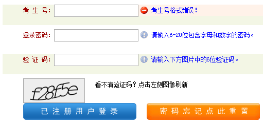 httpclient post请求|http://czwb.heao.gov.cn河南省成人高考网上报名系统入口