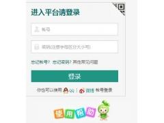 张家口学校安全教育平台入口官网zhangjiakou.safetree.com.cn