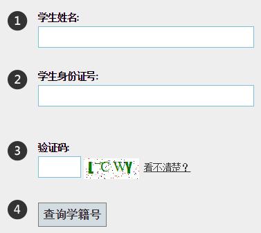 【www.ahedu.gov.cn】www.ahedu.net/cx/安徽省中小学学生学籍号查询入口