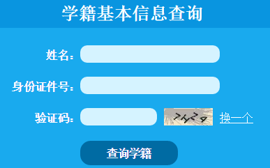 [http协议和tcp协议的区别]http;//xjcx.hnedu.cn/湖南省中小学生学籍基本信息查询