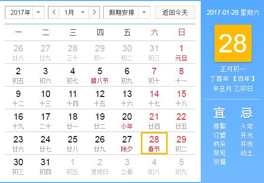 【2017年春节是几月几号2017年春节放假安排时间表】2017年春节是几月几号?2017年春节放假安排时间表