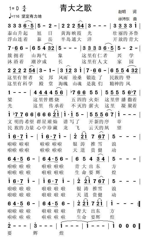 青岛大学校歌《青大之歌》歌谱及校歌mp3下载
