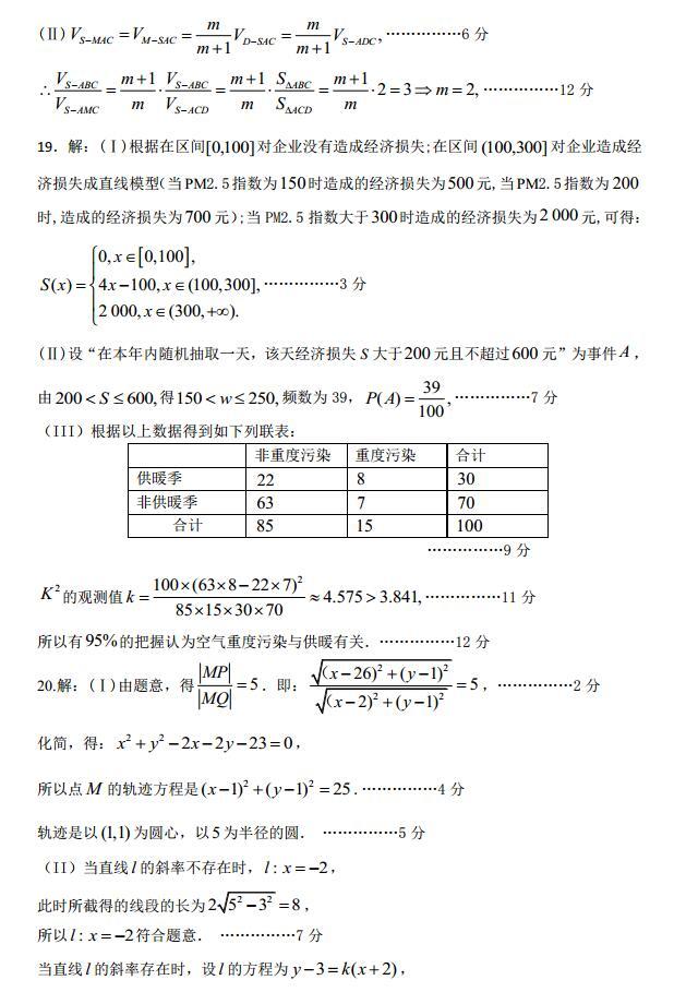 2017年郑州一测文科数学试题答案