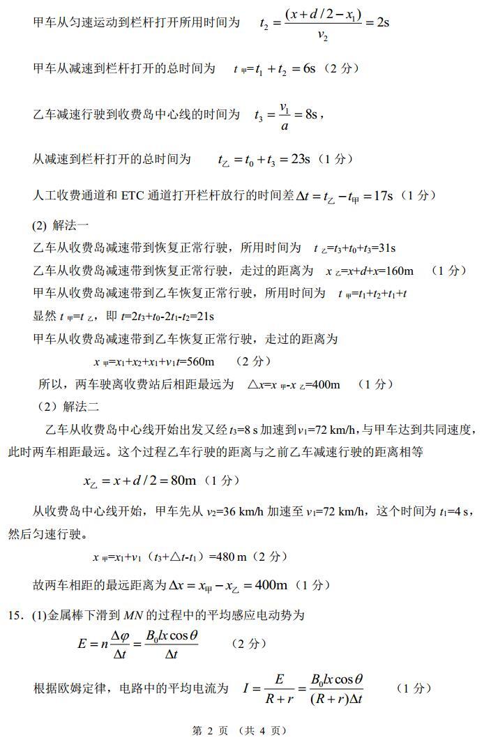 2017年郑州一模物理试题答案