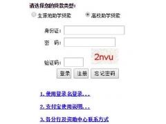 国家开发银行生源地助学贷款系统【官网】入口