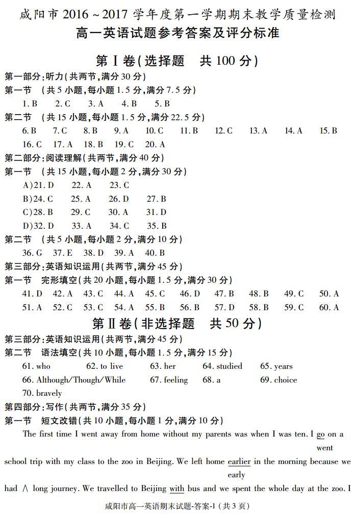 [2016至2017学年度第一学期期末]咸阳市2016-2017学年度第一学期高一年级期末质量检测英语答案