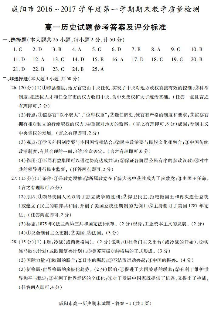[2016至2017学年度第一学期期末]咸阳市2016-2017学年度第一学期高一年级期末质量检测历史答案