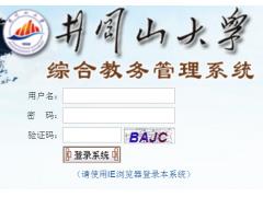 xuanke.jgsu.edu.cn/井冈山大学教务管理系统入口