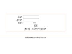 http:cx.ahzsks.cn安徽高考成绩查询系统入口