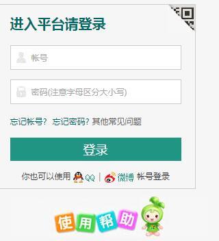 学习文档 学校安全教育平台 正文     中国安全教育网 | 学校安全教育
