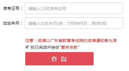 2017年广东学业水平考试生物_广东学业水平考试成绩查询2017年入口