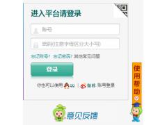 重庆学校安全教育平台入口chongqing.safetree.com.cn/