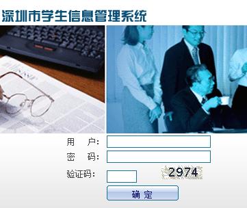 学生教育管理心得体会_深圳市学生教育管理信息系统登录xsgl.sz.edu.cn:8008/jsp/login