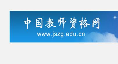 中国教师资格网官网_中国教师资格网www.jszg.edu.cn教师资格认定网上报名