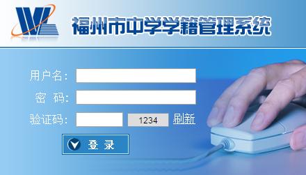 [www.fzdm.com]www.fzedu.gov.cn/zzb福州中考报名120.35.4.20:9201/wlxj/