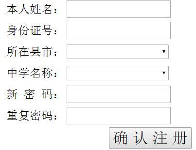 http218.87.136.226|http;//218.88.252.36:9026凉山州中考信息管理系统(学生端)