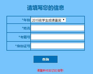 [2019普通高中学业水平成绩查询]黑龙江省普通高中学业水平考试成绩查询221.207.246.177:8081/