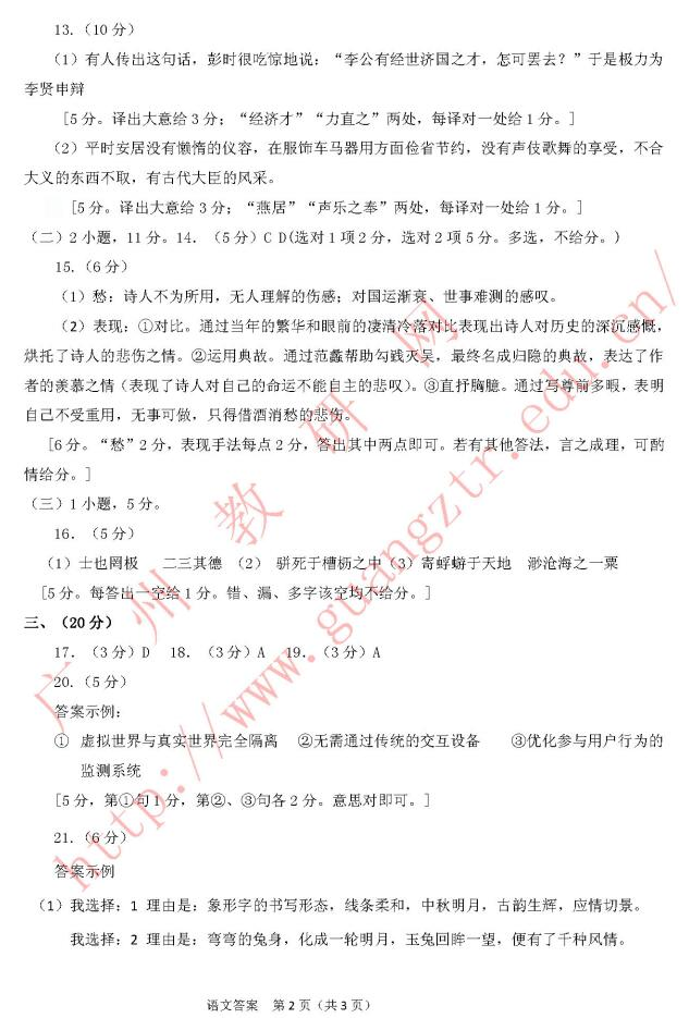 2017年广州一模语文试卷答案