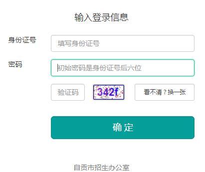 222.215.71.5自贡市中考报名系统