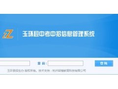 http;//zkzs.yhedu.com玉环中考网上报名入口
