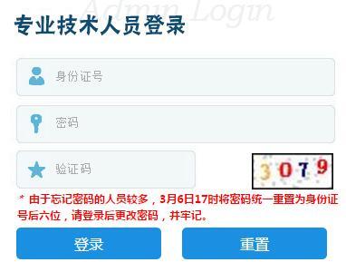 河北省职称信息管理系统入口官网_河北省职称信息管理系统入口http:zcgl.hebpta.com.cn/