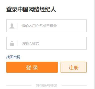 中国网络经纪人登录