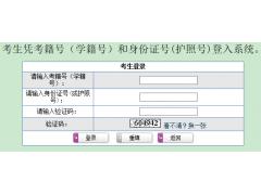 山东省高中学业水平考试网上报名系统V4.0 http;//xysp.sdzk.cn