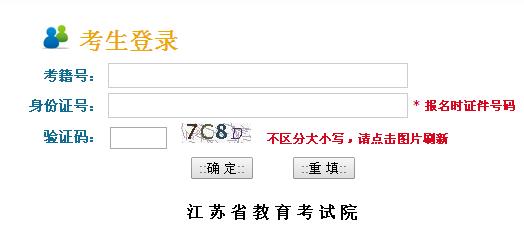 高考成绩查询系统入口_江苏省小高考成绩查询系统