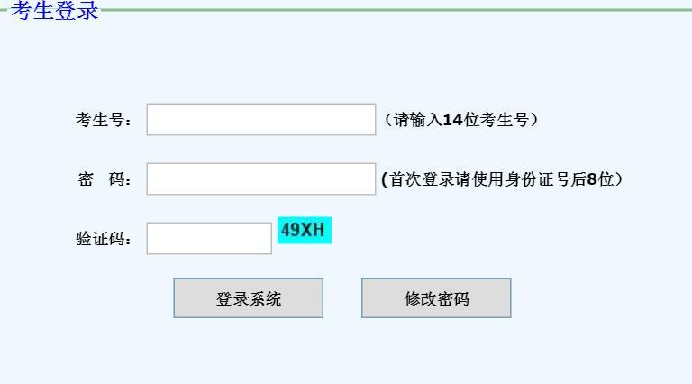 [http://splice.call]http gkzy.hebeea.edu.cn河北高考志愿填报系统入口